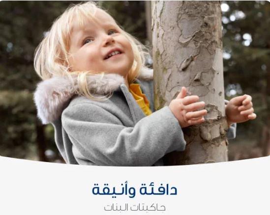تخفيضات الجمعه البيضاء mothercare 2019 بنات